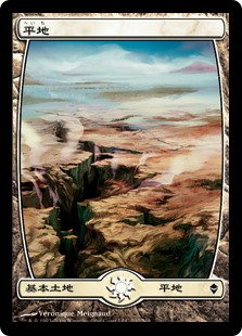(ZEN-CL)Plains/平地 (No.232)