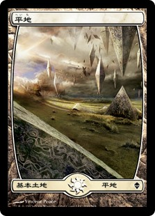 (ZEN-CL)Plains/平地 (No.233)