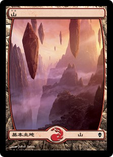 (ZEN-CL)Mountain/山 (No.242)
