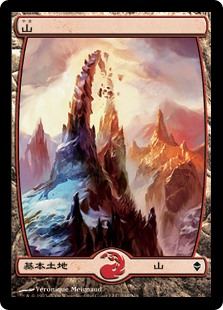(ZEN-CL)Mountain/山 (No.244)