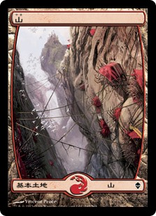 (ZEN-CL)Mountain/山 (No.245)
