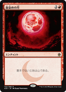 (A25-RR)Blood Moon/血染めの月