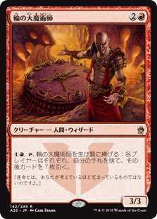 (A25-RR)Magus of the Wheel/輪の大魔術師