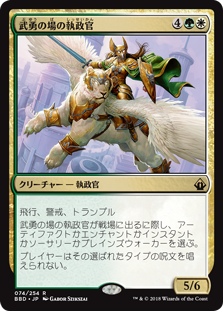 (BBD-RM)Archon of Valor's Reach/武勇の場の執政官