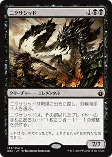 (BBD-RB)Nyxathid/ニクサシッド