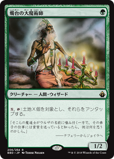 (BBD-RG)Magus of the Candelabra/燭台の大魔術師