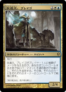(CNS-RM)Brago, King Eternal/永遠王、ブレイゴ