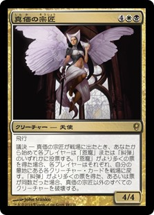 (CNS-RM)Magister of Worth/真価の宗匠
