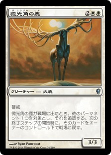 (CNS-UW)Glimmerpoint Stag/微光角の鹿