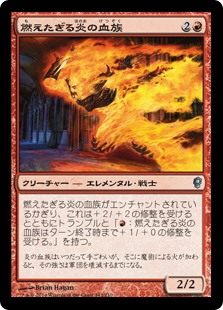 (CNS-UR)Flaring Flame-Kin/燃えたぎる炎の血族