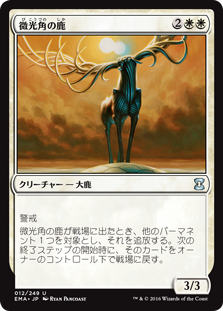 (EMA-UW)Glimmerpoint Stag/微光角の鹿