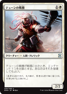 (EMA-UW)War Priest of Thune/テューンの戦僧