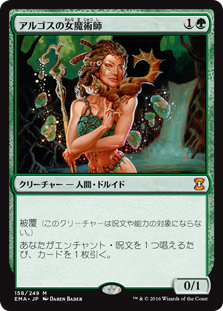 (EMA-MG)Argothian Enchantress/アルゴスの女魔術師