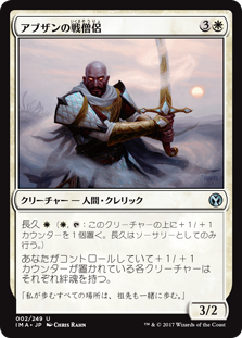 (IMA-UW)Abzan Battle Priest/アブザンの戦僧侶