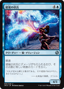 (IMA-UU)Illusory Ambusher/錯覚の伏兵