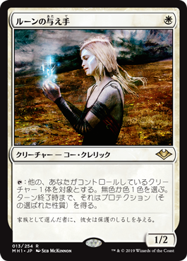 (MH1-RW)Giver of Runes/ルーンの与え手