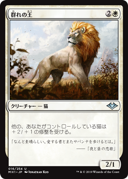 (MH1-UW)King of the Pride/群れの王