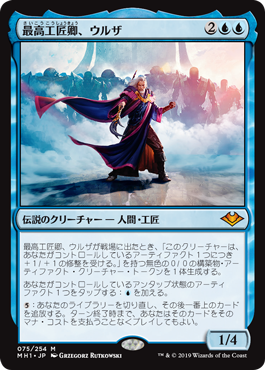 (MH1-MU)Urza, Lord High Artificer/最高工匠卿、ウルザ