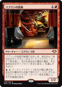 (MH1-RR)Goblin Engineer/ゴブリンの技師