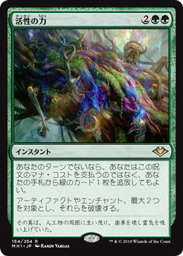 (MH1-RG)Force of Vigor/活性の力