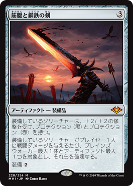 (MH1-MA)Sword of Sinew and Steel/筋腱と鋼鉄の剣