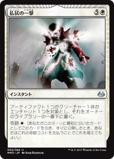 (MM3-UW)Banishing Stroke/払拭の一撃
