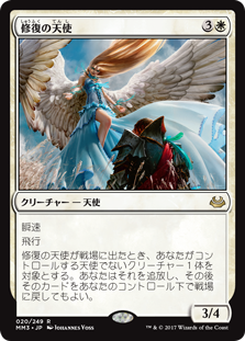 (MM3-RW)Restoration Angel/修復の天使