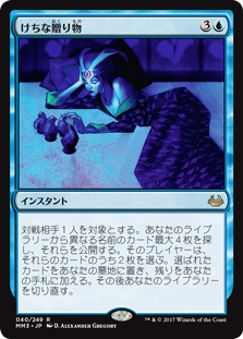 (MM3-RU)Gifts Ungiven/けちな贈り物
