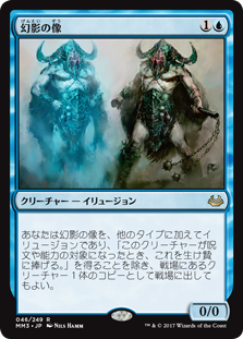 (MM3-RU)Phantasmal Image/幻影の像