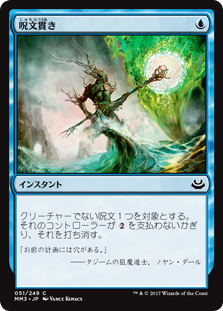 (MM3-CU)Spell Pierce/呪文貫き