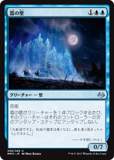 (MM3-UU)Wall of Frost/霜の壁