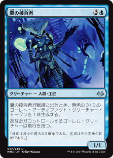 (MM3-UU)Wing Splicer/翼の接合者