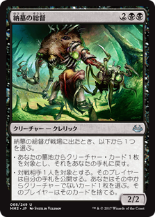 (MM3-UB)Entomber Exarch/納墓の総督
