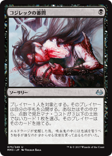 (MM3-UB)Inquisition of Kozilek/コジレックの審問