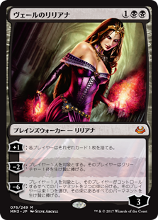 (MM3-MB)Liliana of the Veil/ヴェールのリリアナ