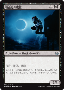 (MM3-UB)Vampire Nighthawk/吸血鬼の夜鷲