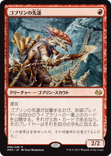 (MM3-RR)Goblin Guide/ゴブリンの先達