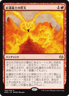 (MM3-RR)Pyromancer Ascension/紅蓮術士の昇天
