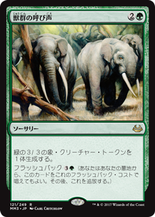 (MM3-RG)Call of the Herd/獣群の呼び声