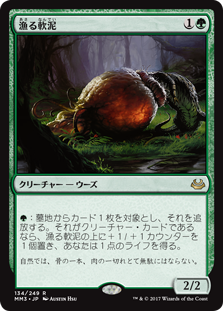 (MM3-RG)Scavenging Ooze/漁る軟泥