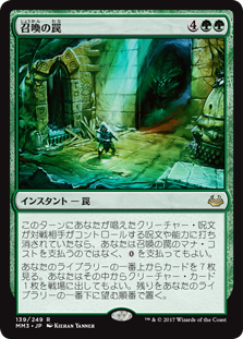 (MM3-RG)Summoning Trap/召喚の罠