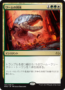 (MM3-RM)Advent of the Wurm/ワームの到来