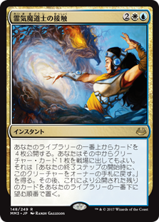 (MM3-RM)AEthermage's Touch/霊気魔道士の接触