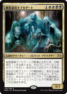 (MM3-RM)Obzedat, Ghost Council/幽霊議員オブゼダート