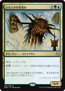 (MM3-RM)Simic Sky Swallower/シミックの空呑み