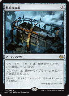 (MM3-RA)Grafdigger's Cage/墓掘りの檻