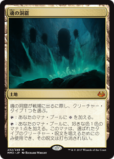 (MM3-ML)Cavern of Souls/魂の洞窟