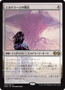 (UMA-RC)Eldrazi Conscription/エルドラージの徴兵