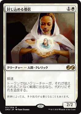 (UMA-RW)Containment Priest/封じ込める僧侶