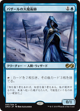 (UMA-RU)Magus of the Bazaar/バザールの大魔術師